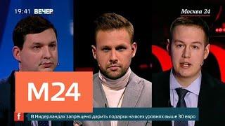 """""""Вечер"""": подарки врачам и учителям запретят - Москва 24"""