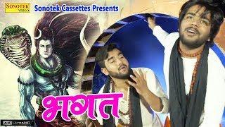 Bhagat | Sanket ft. Chaudhary | Bhole Baba DJ Song || Shiv Trance