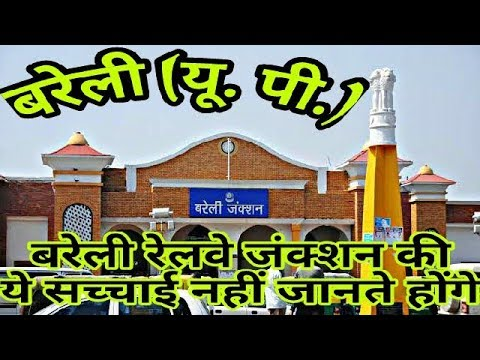 BAREILLY JN (UTTAR PRADESH)!! BAREILLY RAILWAY STATION HISTORY!! BAREILLY JUNCTION!! BAREILLY CITY