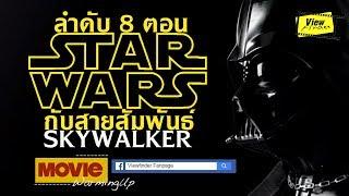 สรุปStar Wars : เรื่องของครอบครัวSky Walker ( MovieWarmingUp : Star Wars )