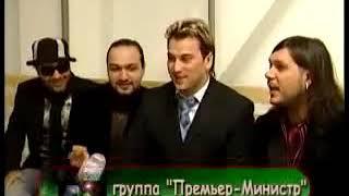 Группа премьер министр