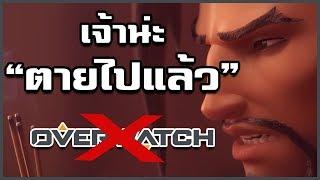 เดอะ ร.ระบาย :  4 ปีผ่านไป รู้สึกอย่างไรกับ Overwatch?