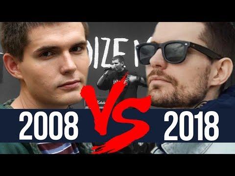 Нойз уже не тот? Noize MC 2008 vs. Noize MC 2018. Сравнение
