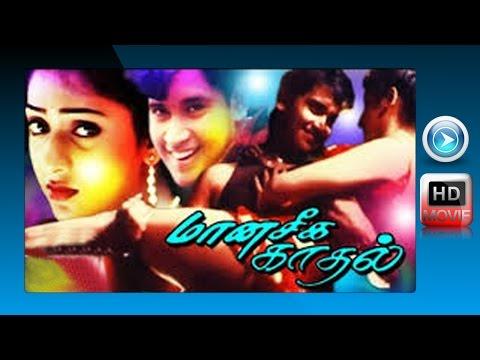 Manaseega Kadhal | SuperHitTamil Movie | tamil