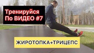 Тренируйся по ВИДЕО 7 Видео для похудения ЖИРОТОПКА ТРИЦЕПС