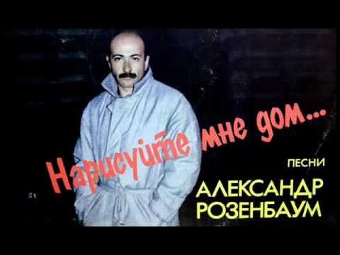 Александр Розенбаум, 1986: Вот опять захандрила - слова