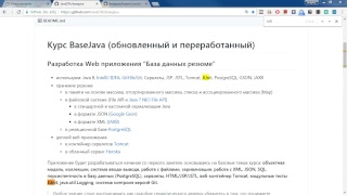 """Презентация проекта Java """"Разработка Web приложения"""". Ответы на вопросы."""