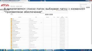 Правильная установка драйверов торгового оборудования для АТОЛ КТТ (версия 9.х)