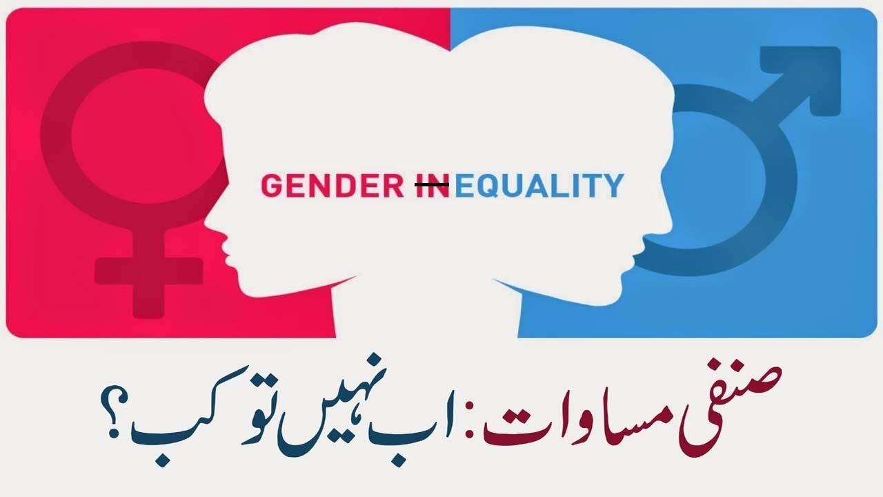 Gender Equality (Urdu Dubbed) - YouTube