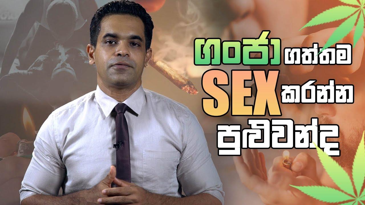 ගංජා ගත්තම sex කරන්න පුළුවන්ද?