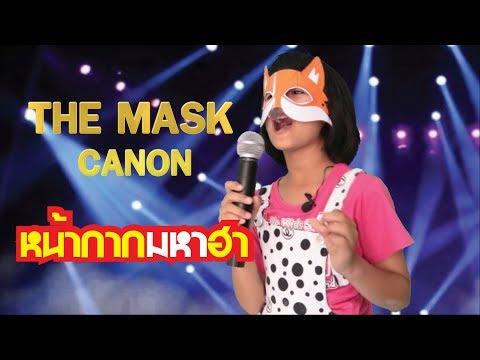 The Mask Singer หน้ากากมหาฮา ละครสั้น ครอบครัวเด็กยิ้ม EP. 5