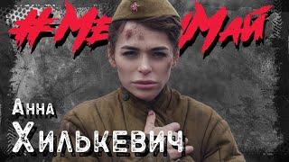 Анна Хилькевич #МесяцМай