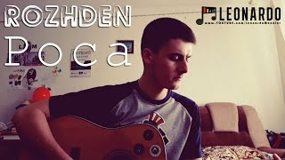 Rozhden роса (official video) youtube.