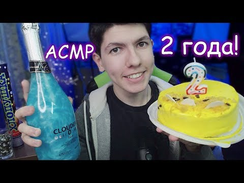 АСМР Отмечаем 2 года каналу!✨⚡Триггеры и Мурашки🌙ASMR Celebrate 2 Years Channel⚡Tingles And Trigger