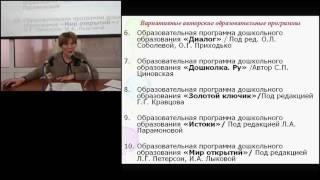 Реализация ФГОС в примерных основных образовательных программах ДО Бахтина ТГ