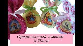 Оригинальный и простой сувенир к Пасхе своими руками /Сама Я mk