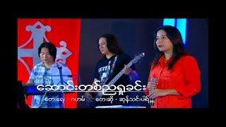 myanmar gospel song 2018