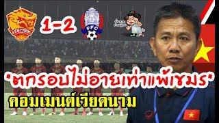 คอมเมนต์ชาวเวียดนามหลังแพ้กัมพูชา 1-2 ตกรอบแบ่งกลุ่ม AFF U18