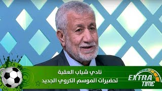 نادي شباب العقبة - تحضيرات الموسم الكروي الجديد