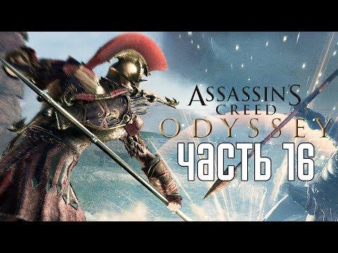 Assassin's Creed: Odyssey ► Прохождение на русском #17 ► НАШЛИ МАТЬ!