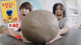 【2日間】通常の40倍の超巨大どろだんご作ってみたwww