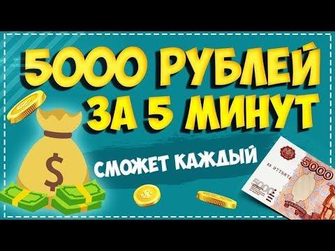3000 рублей за 5 минут! Всего 1 простая регистрация!