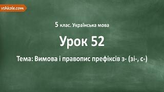 #52 Вимова і правопис префіксів з- (зі-, с-). Відеоурок з української мови 5 клас