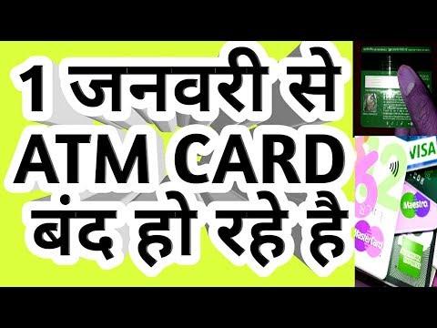 नही चलेंगे पुराने एटीएम कार्ड // old atm card blocked //  Sbi Emv Chip Atm Or Debit Card