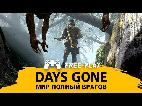 Days Gone. Свежий трейлер демонстрирующий мир полный врагов