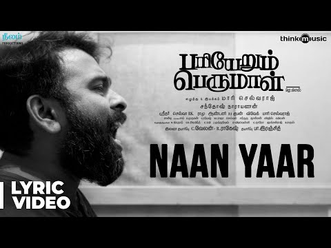 Pariyerum Perumal | Naan Yaar Song Lyrical Video | Santhosh Narayanan | Pa Ranjith | Mari Selvaraj