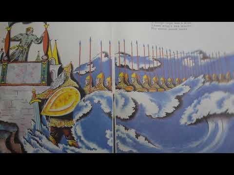 Часть 2 Слушать онлайн сказку А.С.Пушкина - О царе Салтане