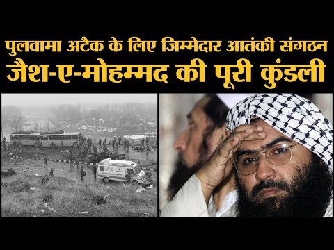 Jaish-E-Mohammad: वो Terrorist organaisation जिसने Pulwama में फिदायीन हमला करवाया