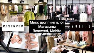 Шоппинг влог Микс обзор магазинов Reserved и Mohito Новая коллекция весна лето 2021