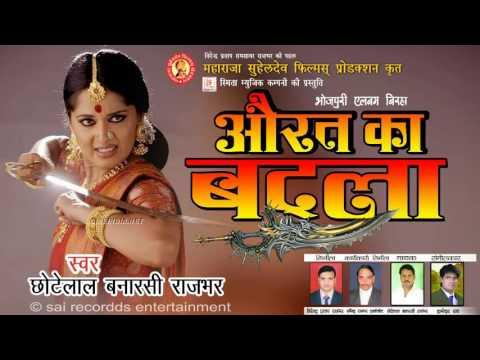 बिरहा - औरत का बदला | (Bhojpuri Birha) - New Latest Birha 2016 - Chhote Lal Banarsi Rajbhar