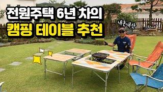 전원주택 6년 차의 캠핑용 테이블 추천! (내돈내산, …