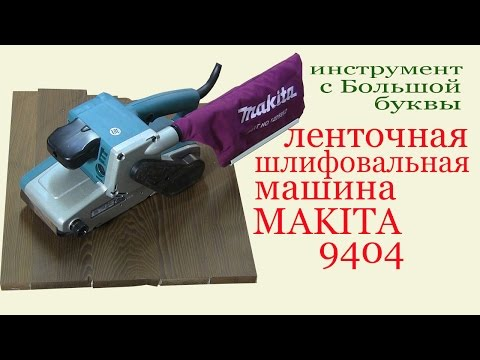 Ленточная шлифовальная машина MAKITA 9404. Band Rubbing Machine MAKITA 9404. Review.