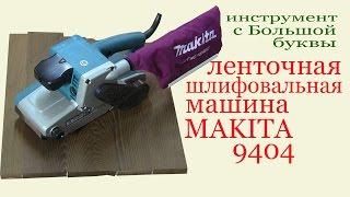 обзор ленточной шлифовальной машины Makita 9404