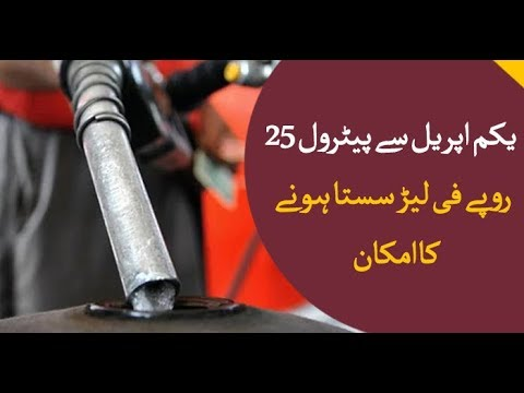 Petrol Prices may decrease by Rs 20-25 per Litre in Pakistan