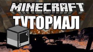 Minecraft Туториал.Мигание текстур чанков в Minecraft