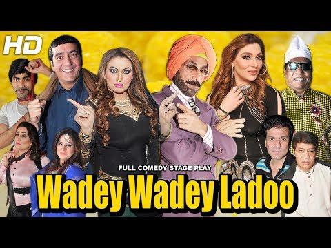 WADEY WADEY LADOO - IFTIKHAR THAKUR, ZAFRI KHAN & KHUSHBOO (2017 EID SPECIAL)-NEW COMEDY STAGE DRAMA