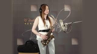 애가타 - 임유리 색소폰 연주