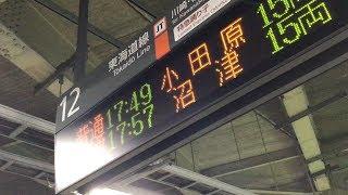 JR東日本品川駅12番線 女性係員のアナウンス・発車メロディー「鉄道唱歌」