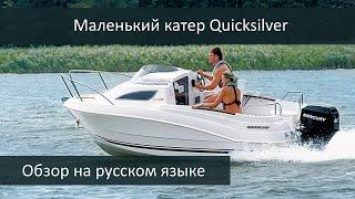 Обзор маленького каютного катера Quicksilver 430(В этом трехминутном обзоре ставшие очень популярными компактные катера QS. Quicksilver 430. Общая длина катера..., 2016-09-27T13:57:18.000Z)