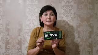 Bepic Отзывы Как Вылечить Ревматоидный Артрит ! ELEV8 Компания Биэпик Элев8
