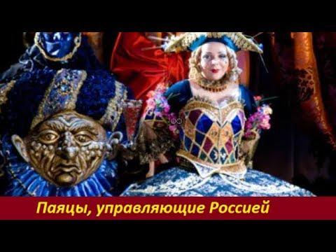 Паяцы, управляющие Россией