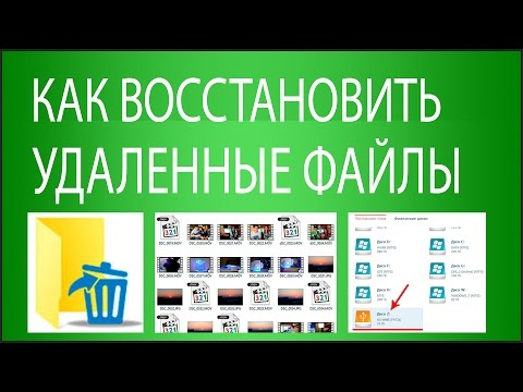 Как восстановить удаленные файлы из корзины windows 7