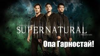 Supernatural - Опа Гарностай!