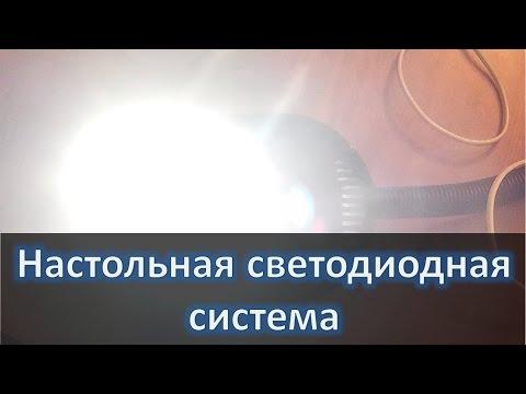 Cмотреть видео Светодиодная настольная лампа своими руками