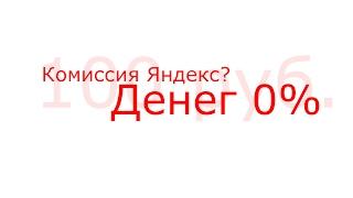 видео Комиссия сервиса Яндекс.Такси и таксопарка после заказа