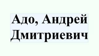 Адо, Андрей Дмитриевич